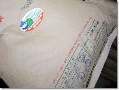 平成21年産無農薬じゃんご米