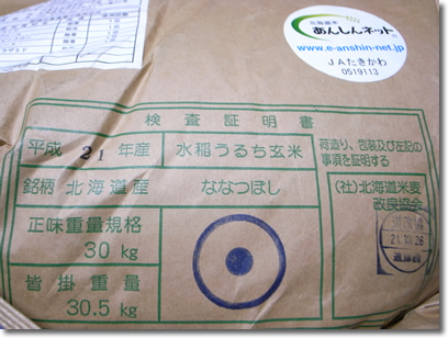 21年産新米特別栽培米ななつぼし