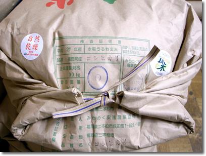 自然乾燥米二本松コシヒカリ
