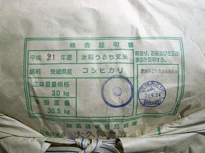 大久保農園の米