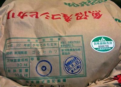 新米・魚沼産コシヒカリ