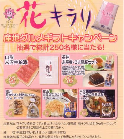 花キラリ産地グルメキャンペーンのお知らせ