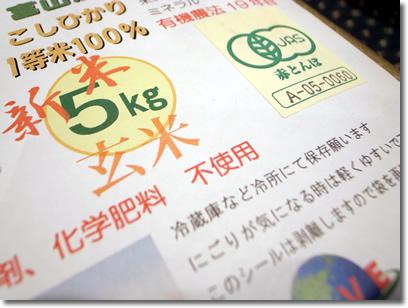 長岡さんのJAS有機米コシヒカリ