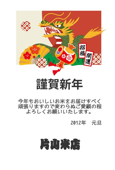 年賀状2012