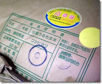 20061020gote.jpg
