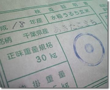 chibakomachi.jpg